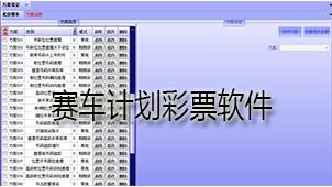赛车计划彩票软件下载