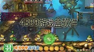 4399游戏盒软件下载