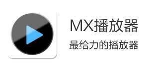 mx播放器