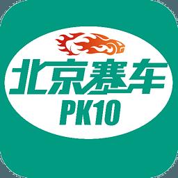 北京赛车pk10计...