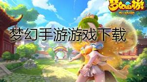 梦幻手游游戏下载