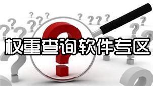 权重查询软件专区