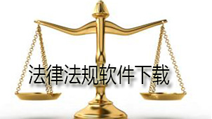 法律法规软件下载