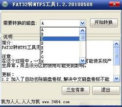 FAT32转NTFS大全