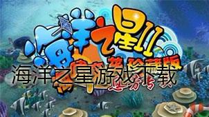 海洋之星游戏下载