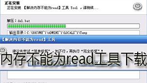 内存不能为read工具下载