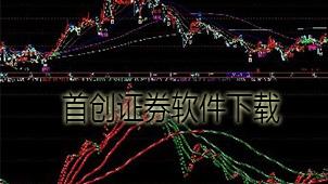 首创证券软件下载