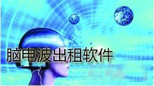 脑电波出租软件下载
