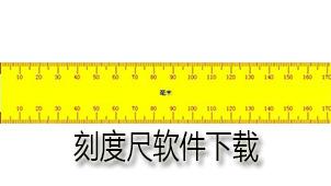 刻度尺软件下载
