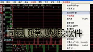 同花顺模拟炒股软件下载