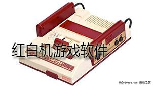 红白机游戏软件下载