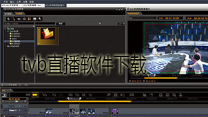tvb直播百胜线上娱乐下载