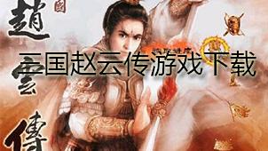 三国赵云传游戏下载