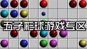 五子彩球游戏专区