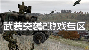 武装突袭2游戏专区