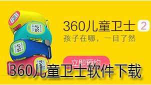 360儿童卫士软件下载