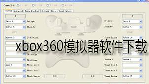 xbox360模拟器软件下载