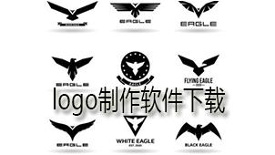 logo制作软件下载