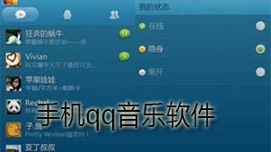 手机qq音乐软件下载