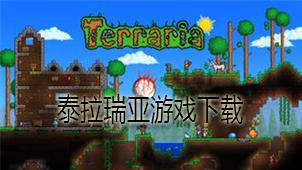 泰拉瑞亚游戏下载