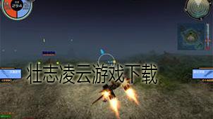 壮志凌云游戏下载