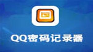 qq密码查看器专题