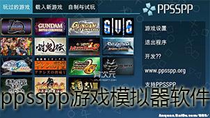 ppsspp游戏模拟器软件