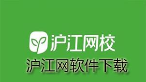 沪江网软件下载