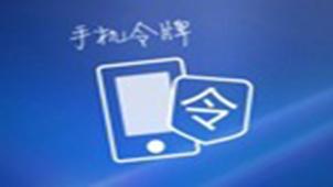 QQ手机令牌专题