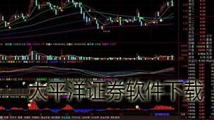 太平洋证券软件下载