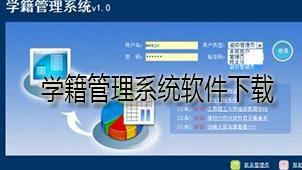 学籍管理系统软件下载