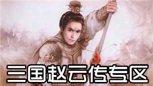 三国赵云传专区