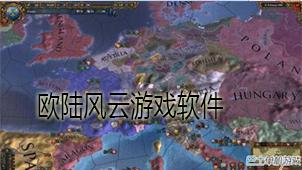 欧陆风云游戏软件下载