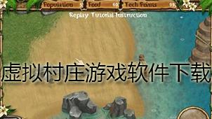 虚拟村庄游戏软件下载