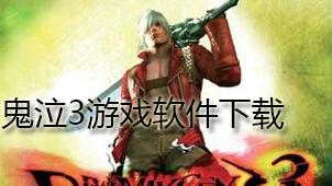 鬼泣3游戏软件下载