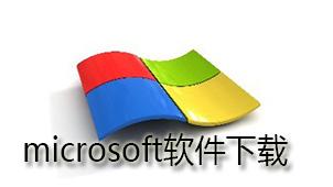 microsoft软件下载