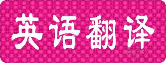汉英在线翻译大全
