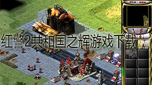 红警2共和国之辉游戏下载