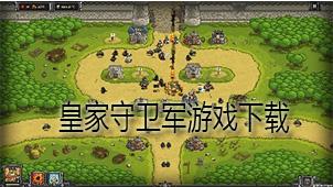 皇家守卫军游戏下载