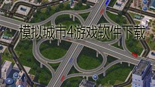 模拟城市4游戏软件下载