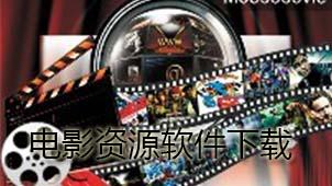 电影资源软件下载