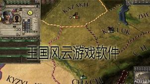 王国风云游戏软件下载