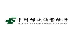 中国邮政储蓄专题