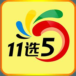 彩海探针11选5全...