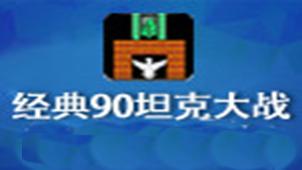 经典90坦克大战专题