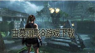 古墓丽影8游戏下载