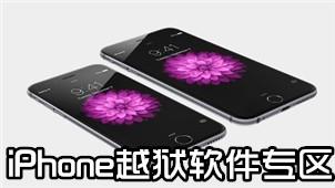 iPhone越狱软件专区