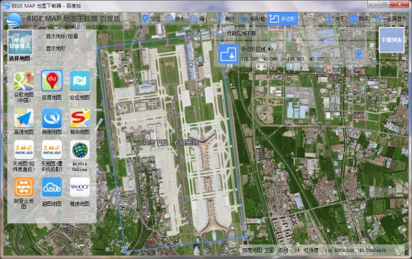 BIGEMAP地图下载器(百度版)下载_BIGEMAP