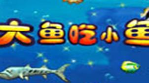 大鱼吃小鱼游戏专题