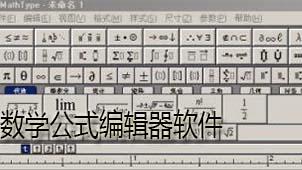 數學公式編輯器軟件下載